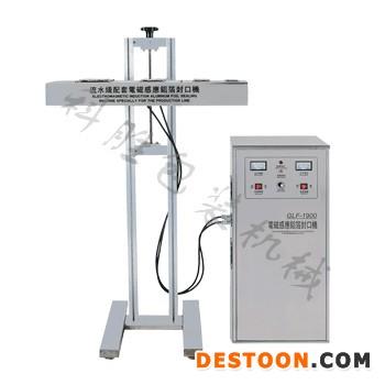 13_流水线配套电磁感应铝箔封口机